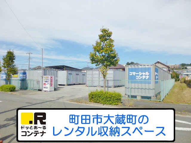 大蔵町(コンテナ型トランクルーム)