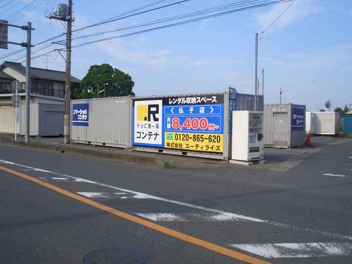仏子(コンテナ型トランクルーム)