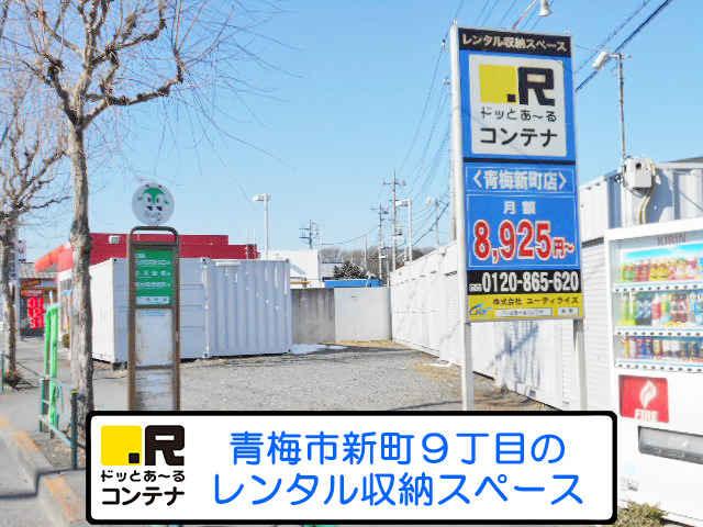 青梅新町(コンテナ型トランクルーム)
