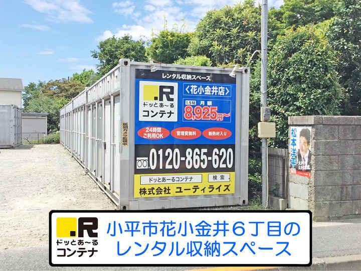 花小金井(コンテナ型トランクルーム)