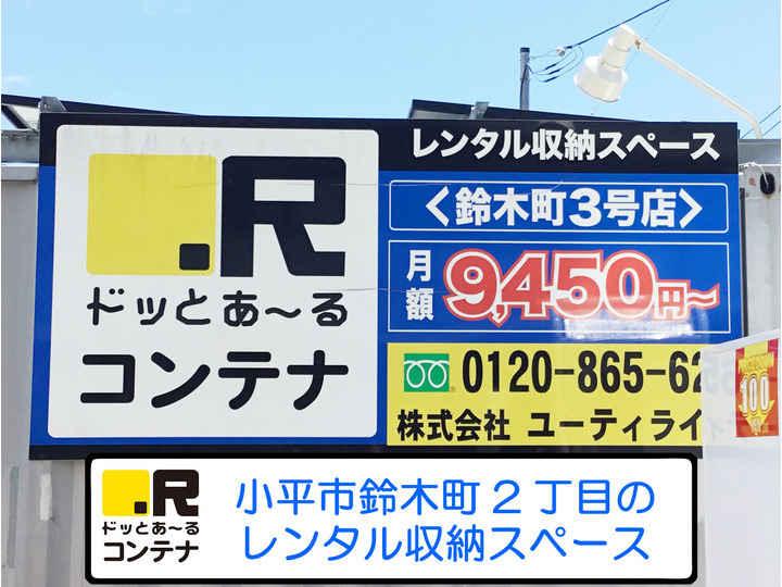 鈴木町3号(コンテナ型トランクルーム)