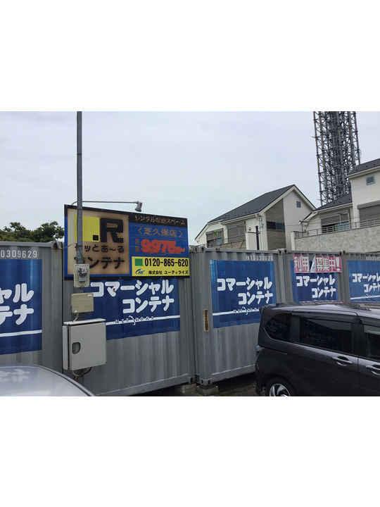 芝久保店(コンテナ型トランクルーム)