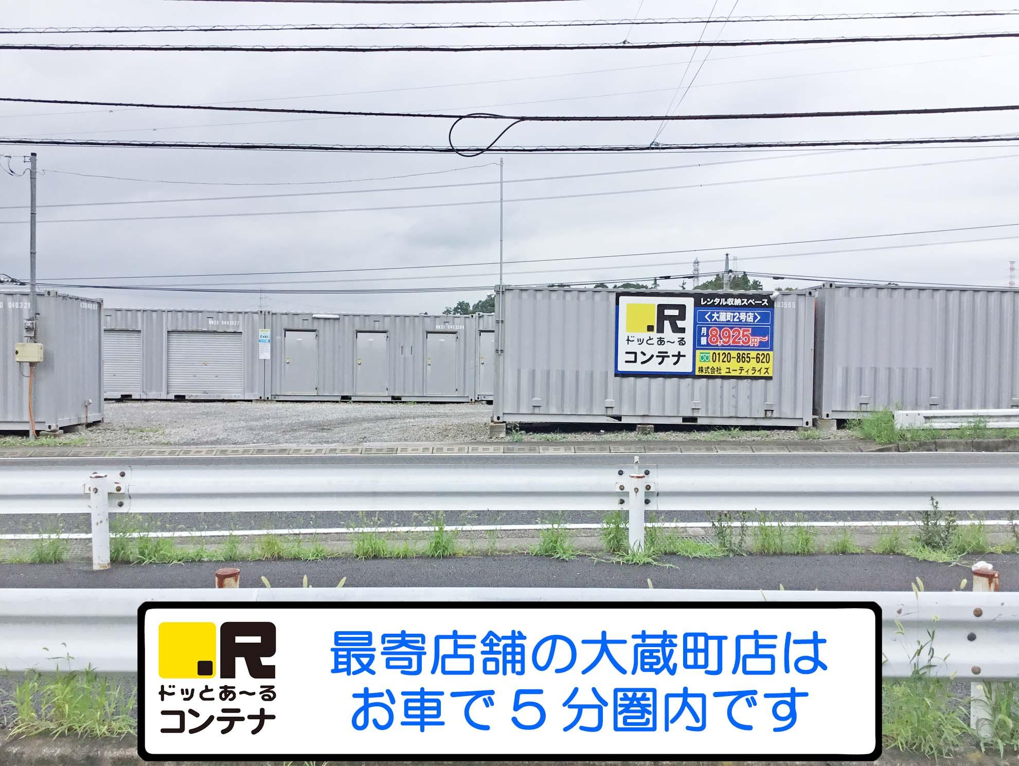 大蔵町2号