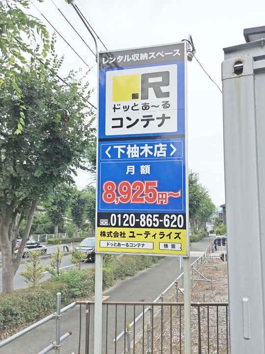 下柚木店(コンテナ型トランクルーム)