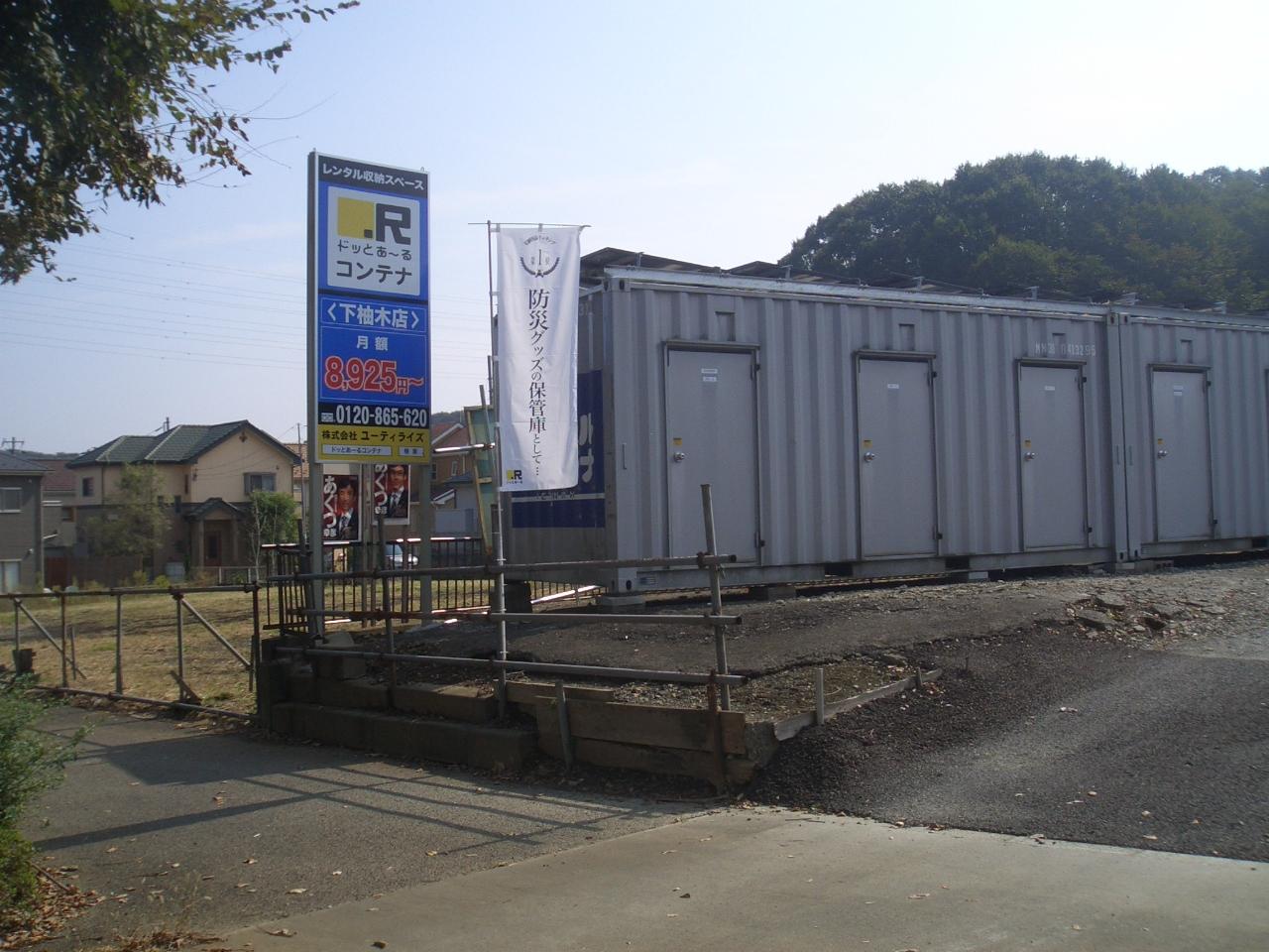 ドッとあ~るコンテナ 下柚木店