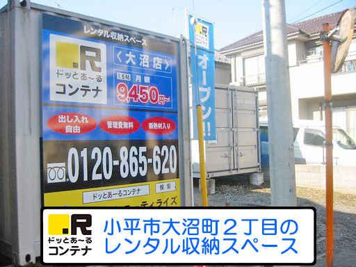 大沼店(コンテナ型トランクルーム)