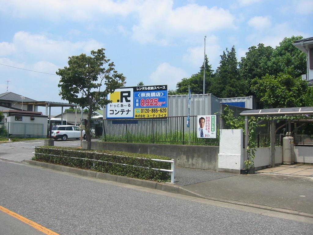 ドッとあ~るコンテナ 奈良橋店