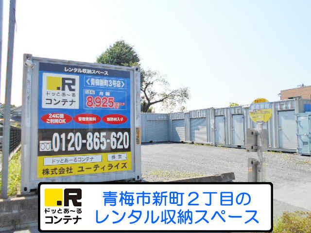 青梅新町3号店(コンテナ型トランクルーム)