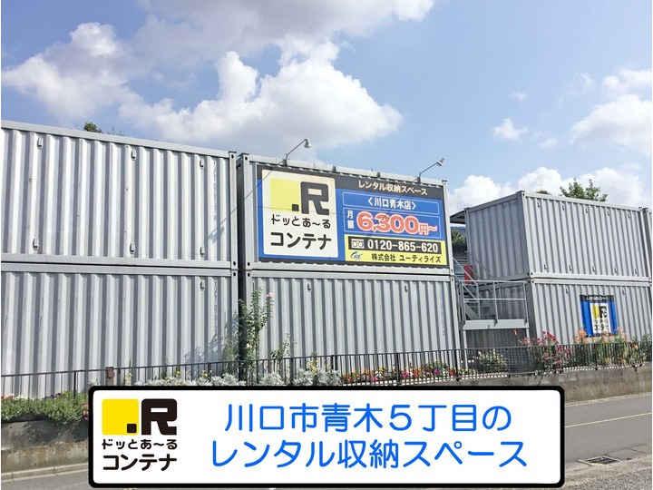 川口青木店(コンテナ型トランクルーム)