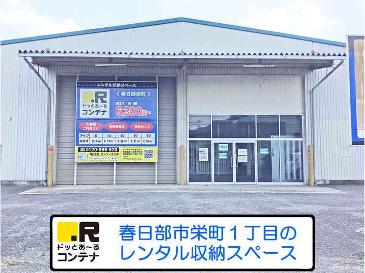 春日部栄町(コンテナ型トランクルーム)