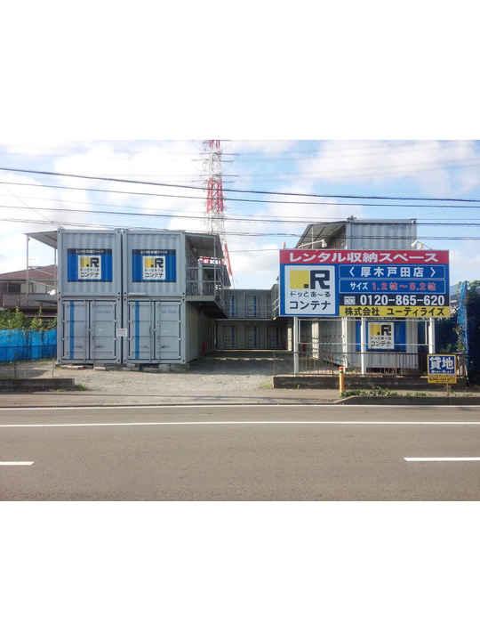 厚木戸田店(コンテナ型トランクルーム)