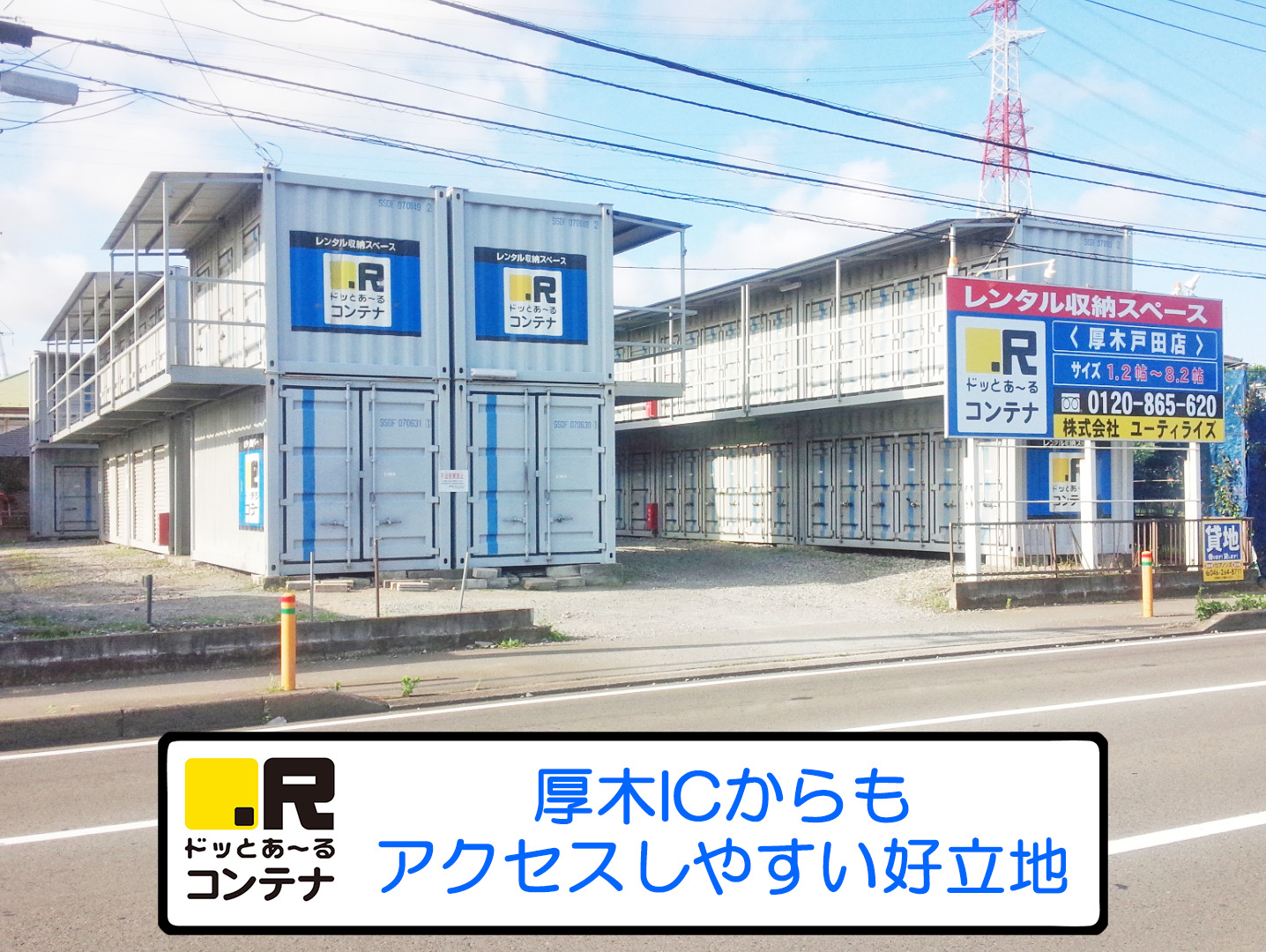 ドッとあ~るコンテナ 厚木戸田店