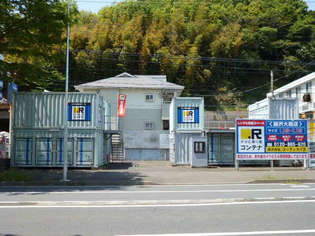 藤沢大庭(コンテナ型トランクルーム)