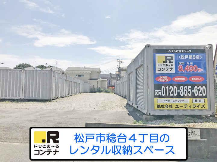 松戸第5(コンテナ型トランクルーム)