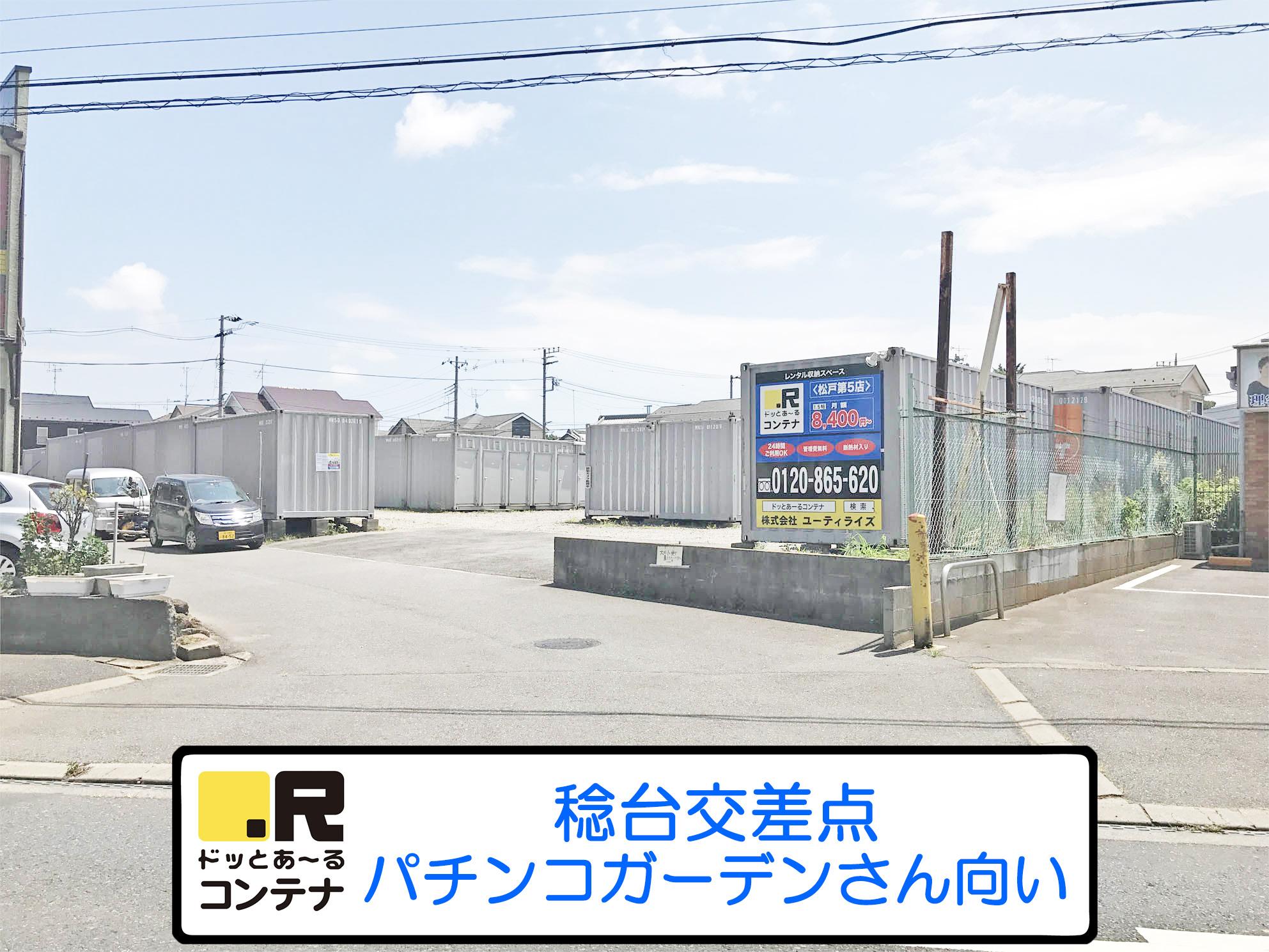 ドッとあ~るコンテナ 松戸第5店