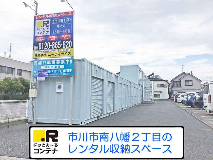 市川第1(コンテナ型トランクルーム)