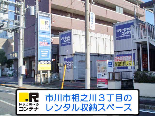 市川第2(コンテナ型トランクルーム)