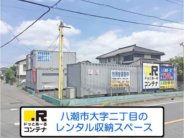 八潮第1(コンテナ型トランクルーム)
