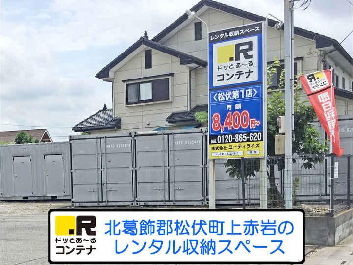 松伏第1店(コンテナ型トランクルーム)