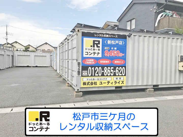 新松戸(コンテナ型トランクルーム)
