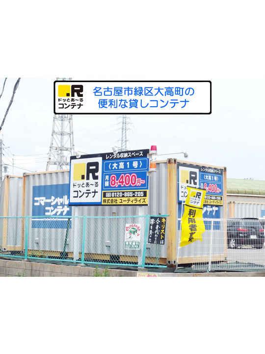 大高1号店(コンテナ型トランクルーム)