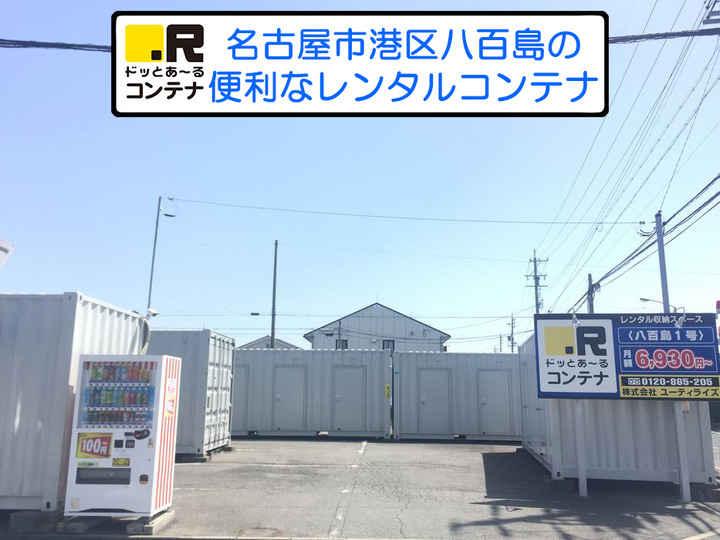 八百島1号(コンテナ型トランクルーム)