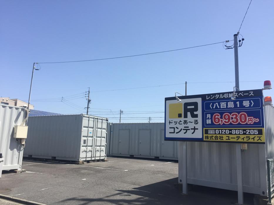 ドッとあ~るコンテナ八百島1号店