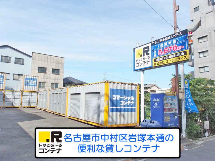 岩塚本通(コンテナ型トランクルーム)