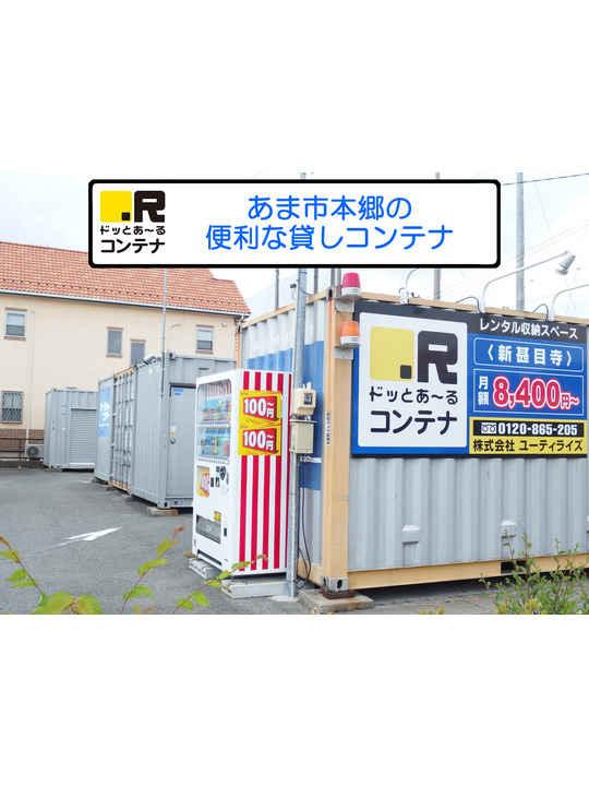 新甚目寺店(コンテナ型トランクルーム)
