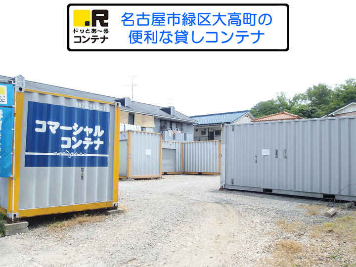 大高4号(コンテナ型トランクルーム)