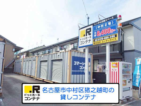 中村2号(コンテナ型トランクルーム)