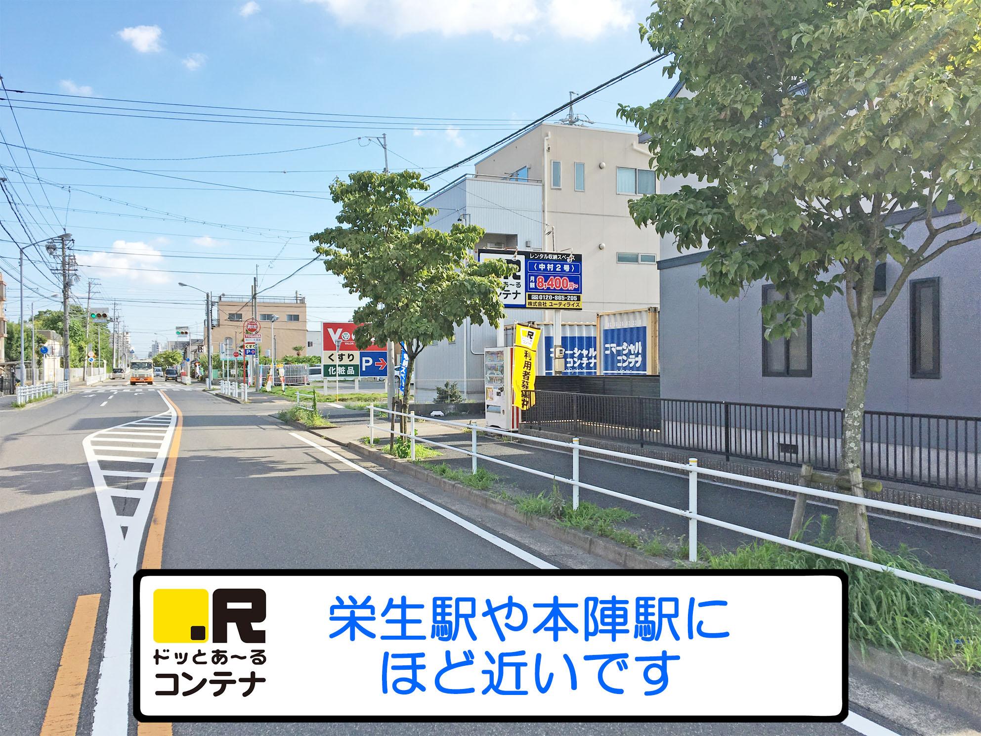 ドッとあ~るコンテナ中村2号店