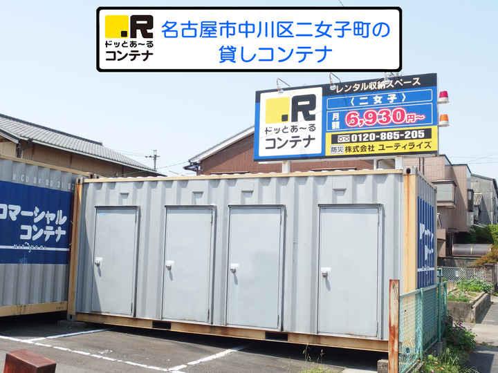 二女子店(コンテナ型トランクルーム)