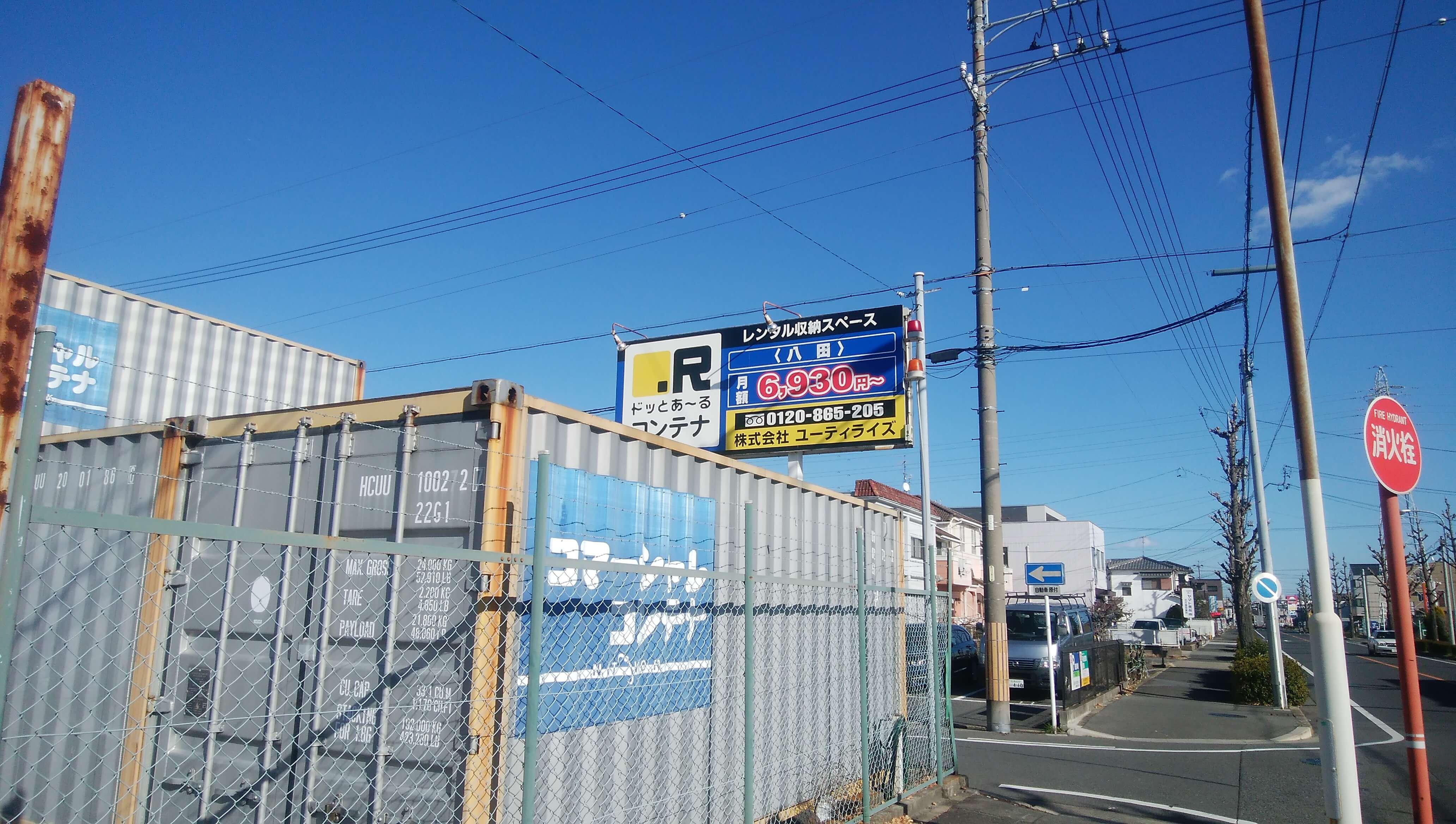 ドッとあ~るコンテナ八田店