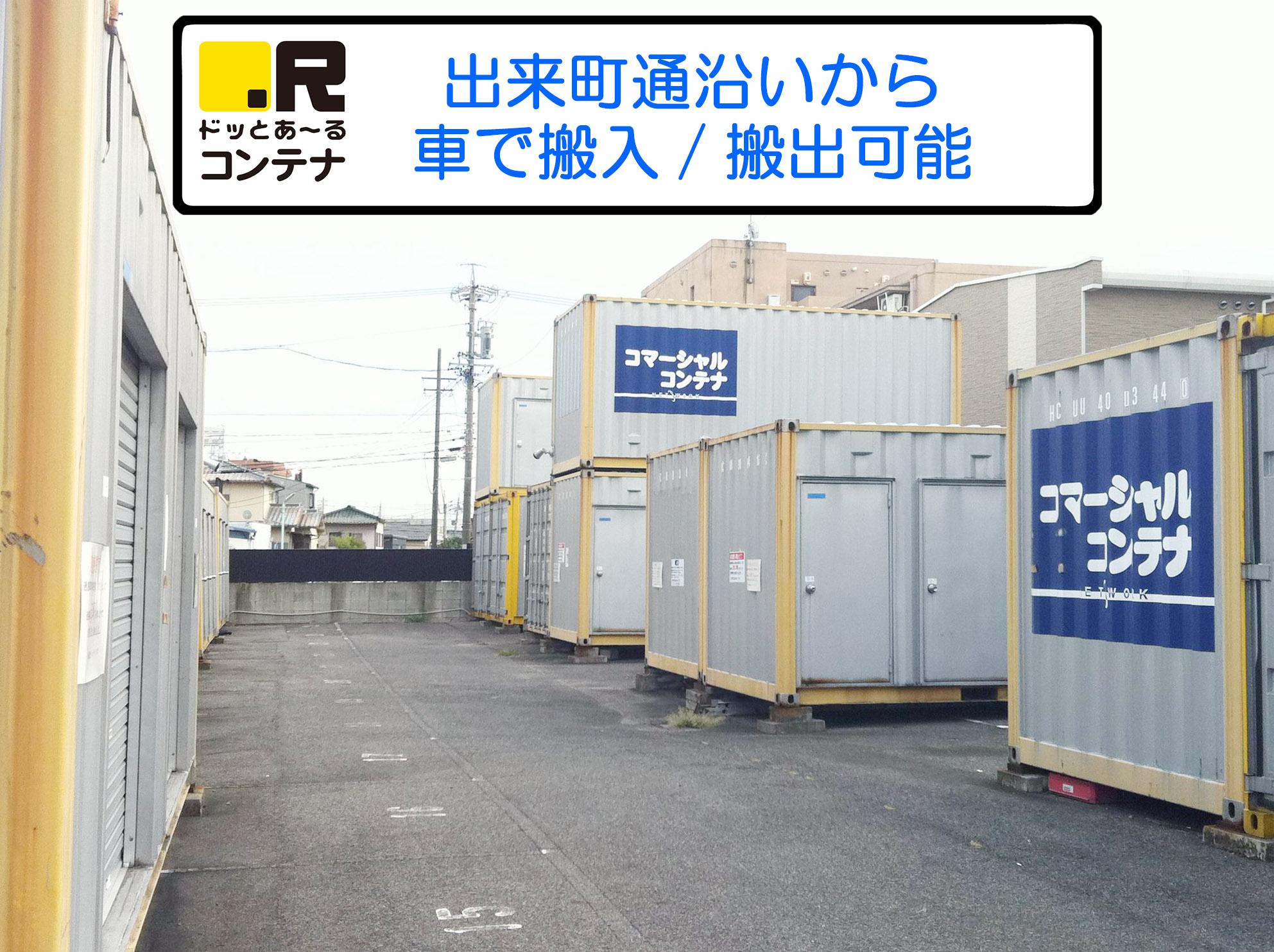 ドッとあ~るコンテナ新西店