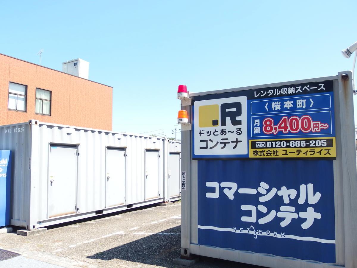 ドッとあ~るコンテナ桜本町店