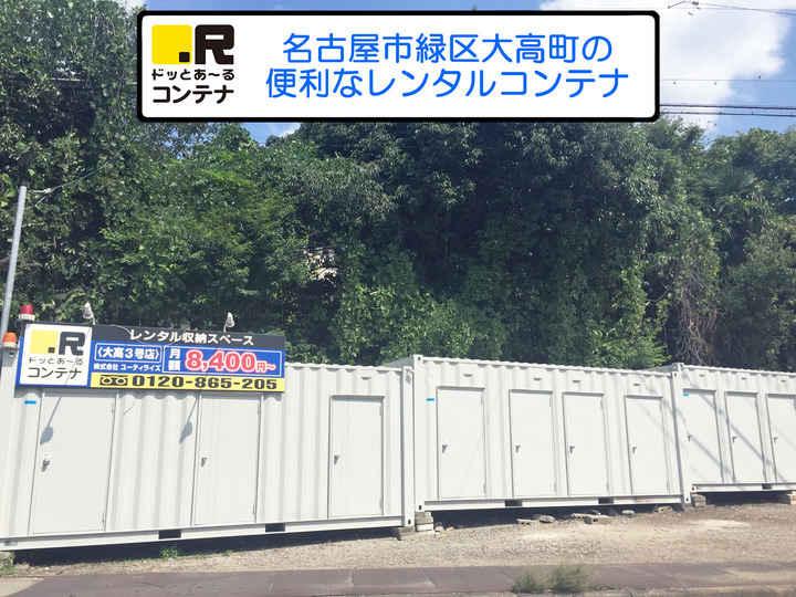 大高3号(コンテナ型トランクルーム)