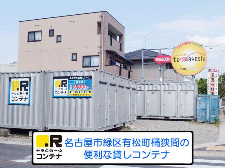 桶狭間(コンテナ型トランクルーム)