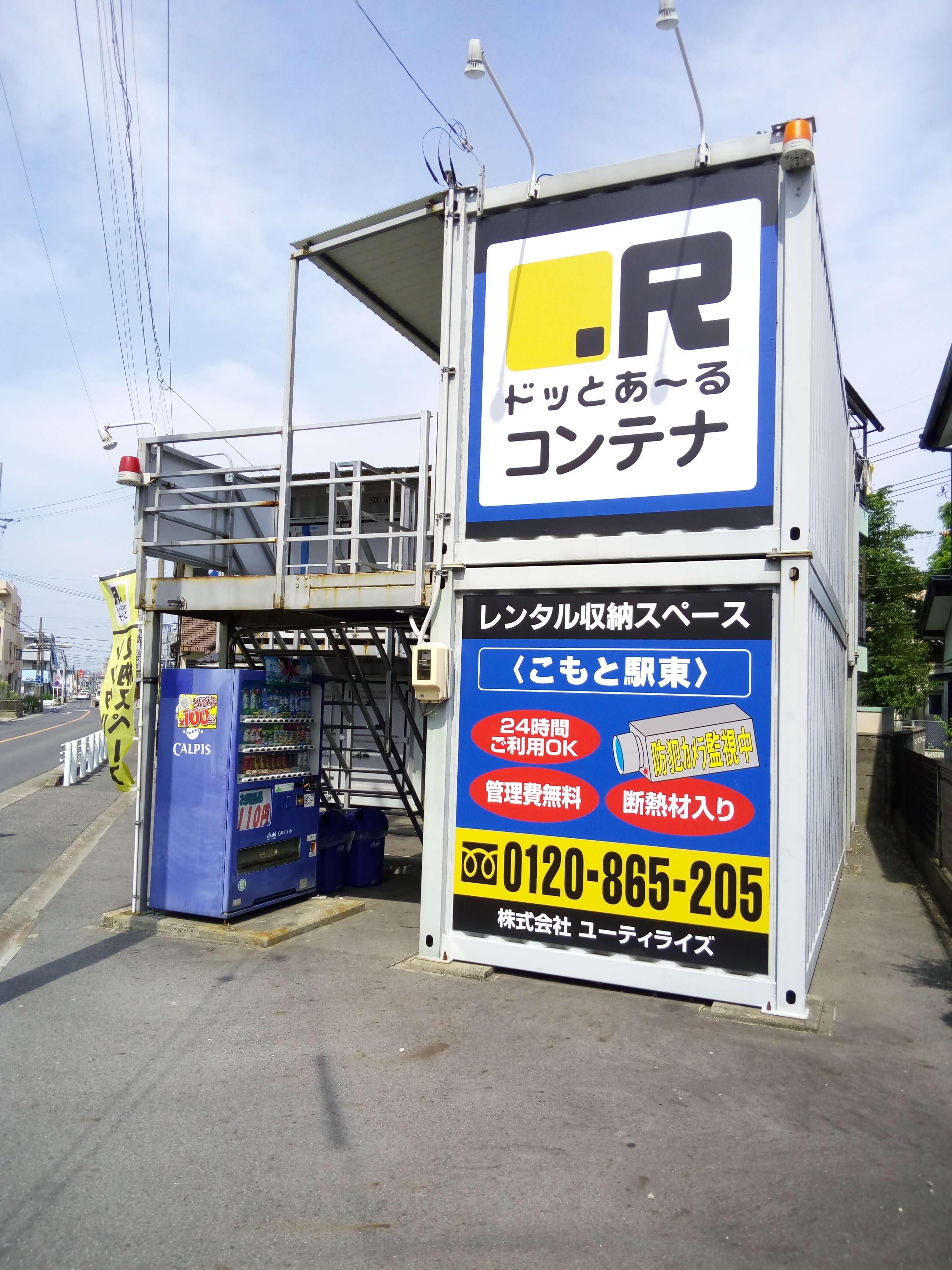 ドッとあ~るコンテナこもと駅東店