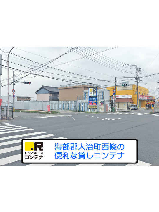 大治西條店(コンテナ型トランクルーム)