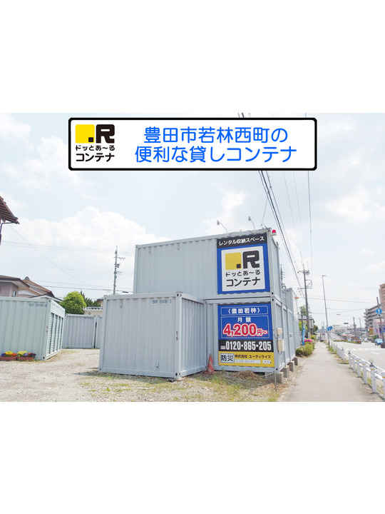 豊田若林店(コンテナ型トランクルーム)