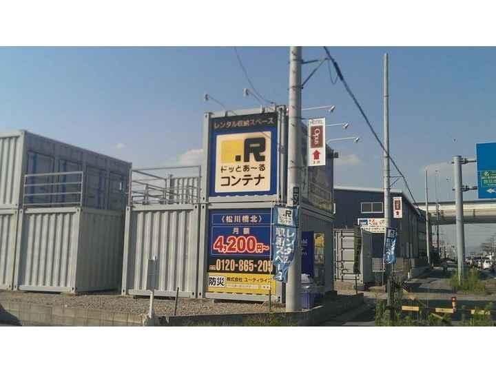 松川橋北店(コンテナ型トランクルーム)