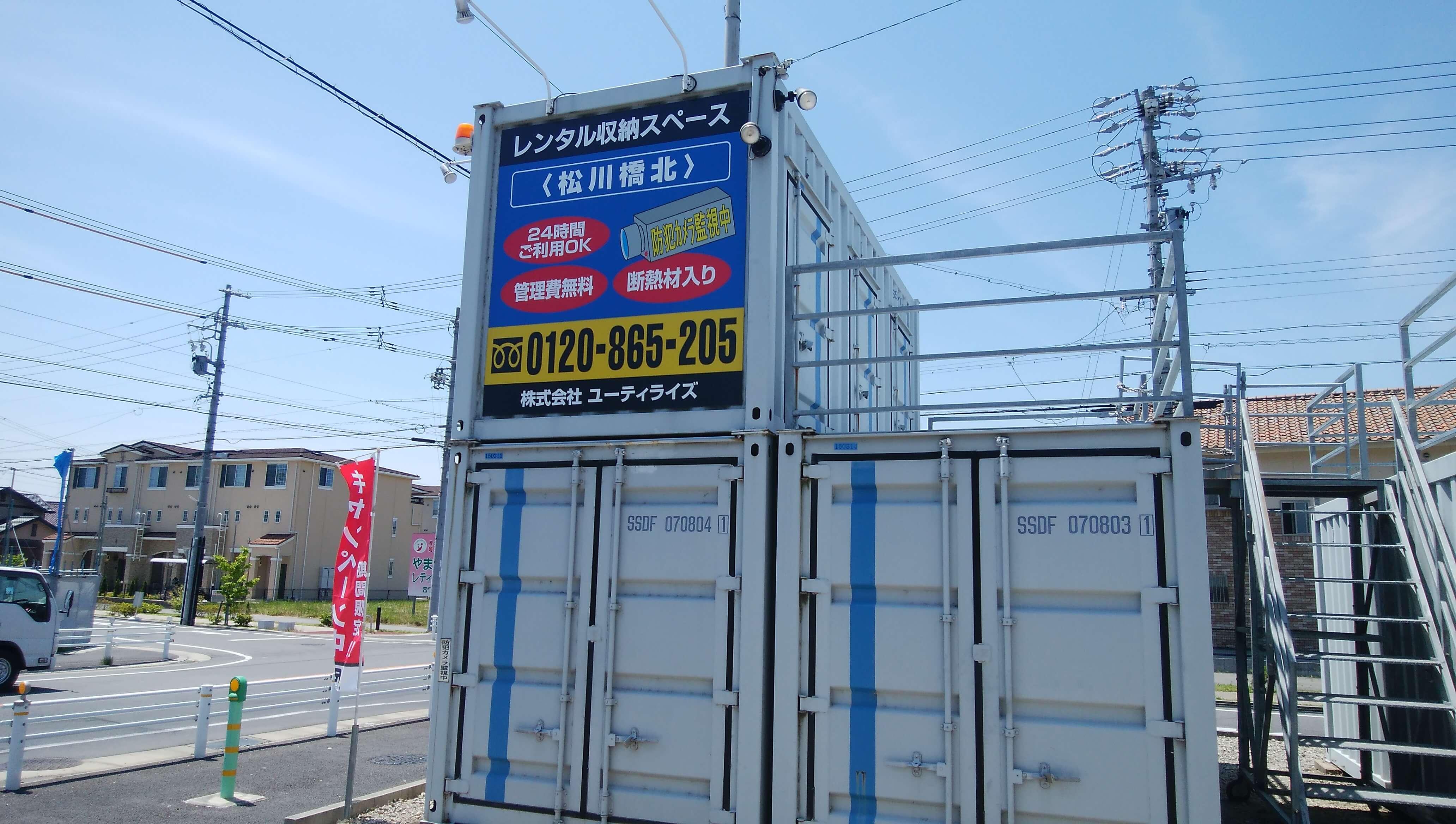 ドッとあ~るコンテナ松川橋北店