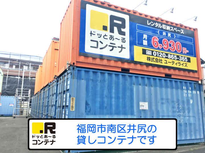 井尻店(6ヶ月半額)(コンテナ型トランクルーム)