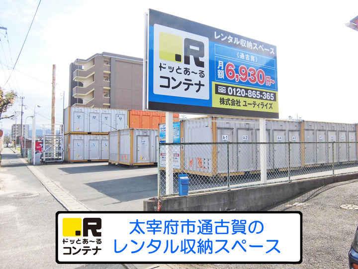 通古賀(コンテナ型トランクルーム)