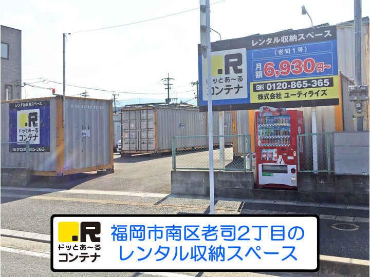 老司1号(コンテナ型トランクルーム)