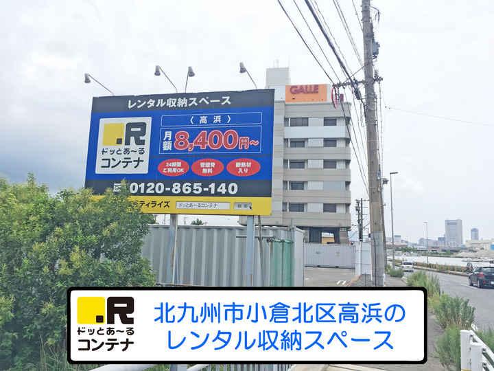 高浜店(コンテナ型トランクルーム)