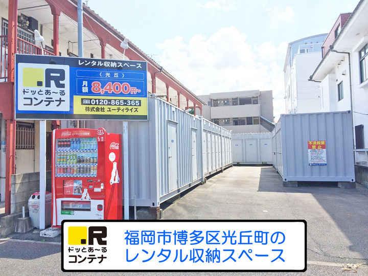 光丘(コンテナ型トランクルーム)