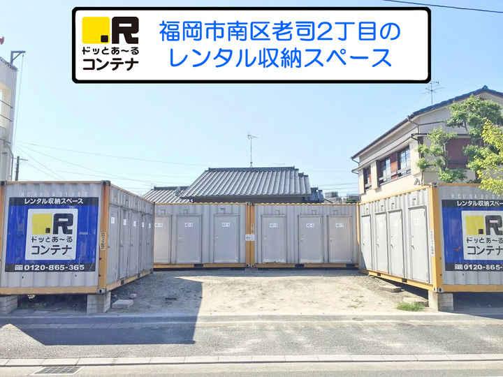 老司2号(コンテナ型トランクルーム)