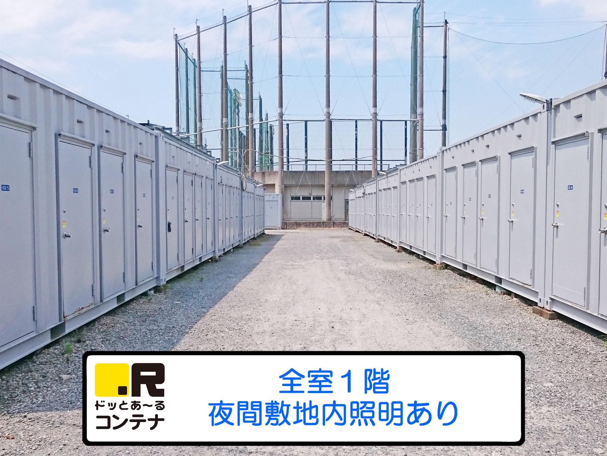 ドッとあ~るコンテナ中原1号店